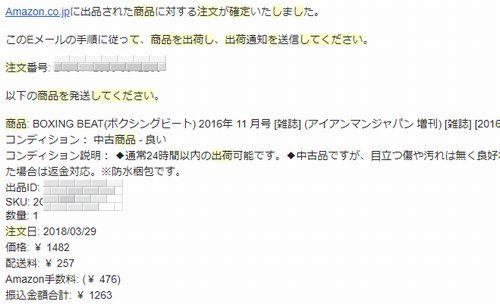 f:id:tokinokane1010:20180404191038j:plain