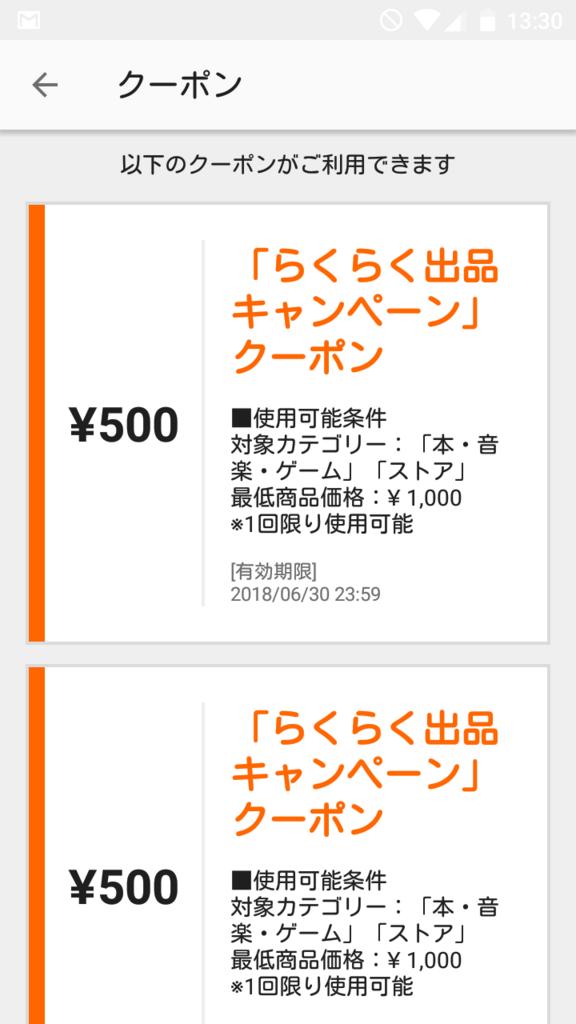 f:id:tokinokane1010:20180617221511p:plain