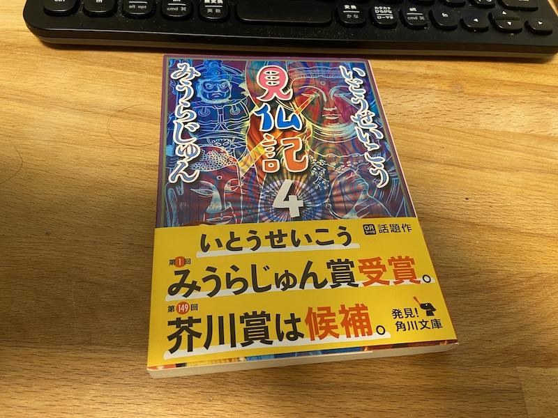 f:id:tokinokaseki:20200826172437j:plain