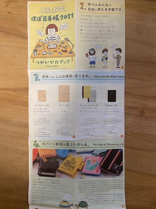 f:id:tokinokaseki:20200910224634j:plain
