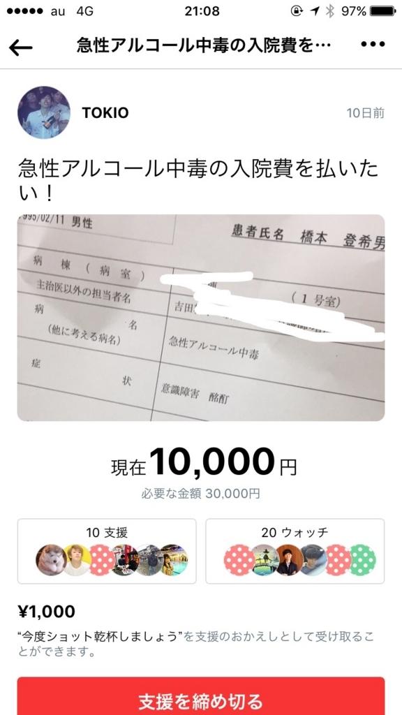 f:id:tokio-hashimoto:20170831210947j:plain