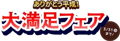 f:id:tokio120:20190506145411p:plain