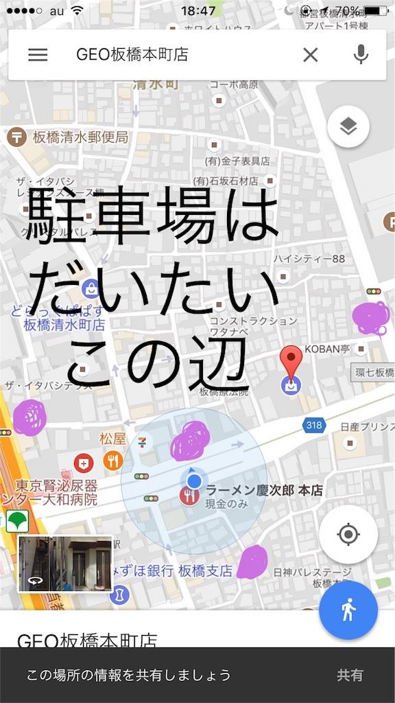 f:id:tokiolog:20171013042423j:image