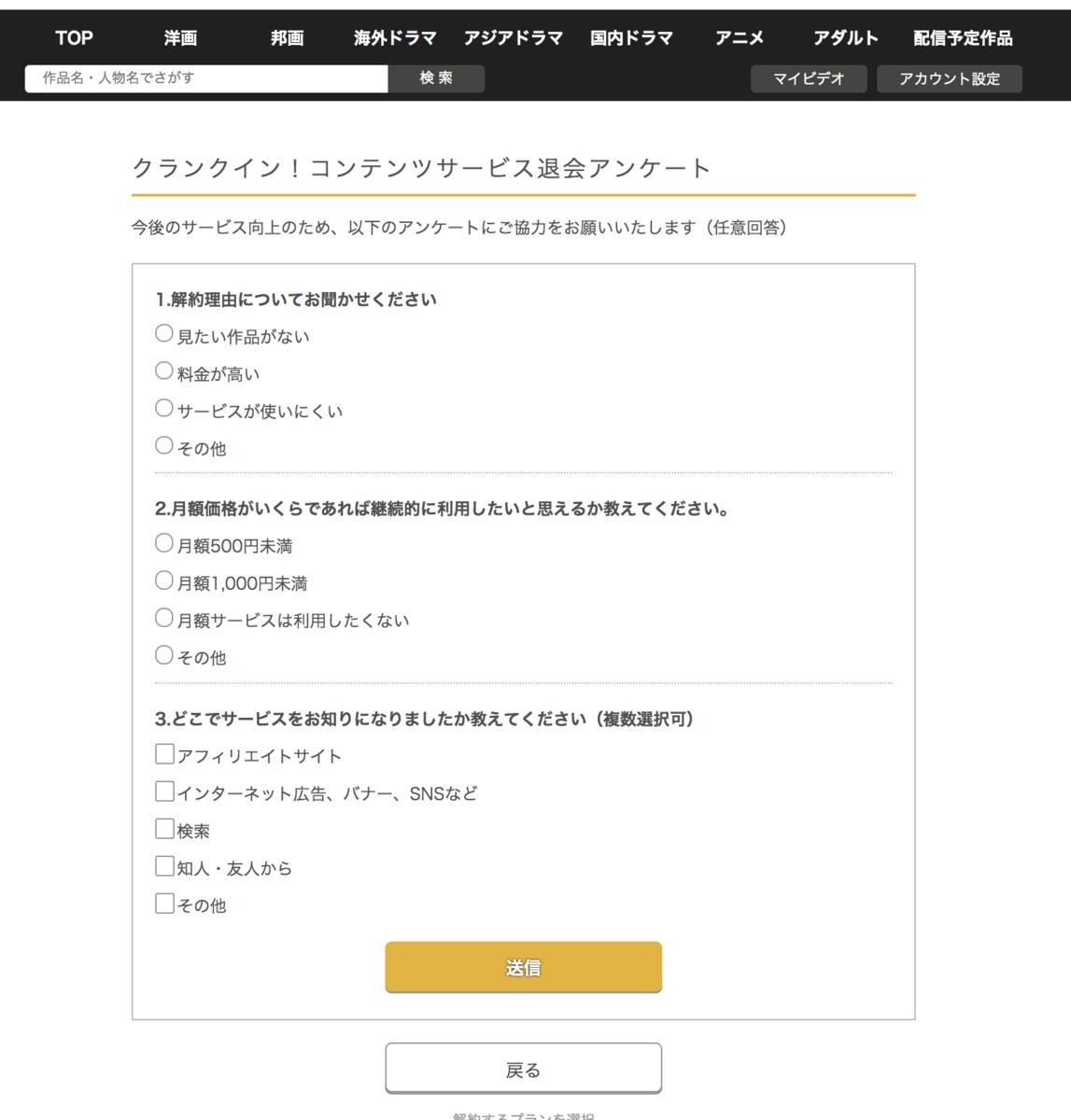 クランクインビデオ 退会アンケートページ