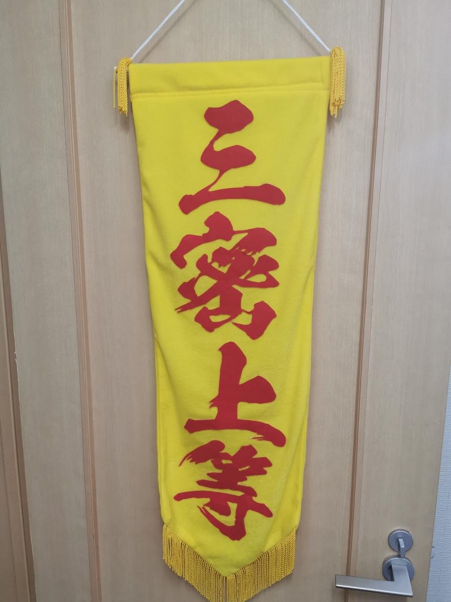 f:id:tokisaba:20200602215402j:plain