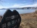 洞爺湖八景(2019.3.14)