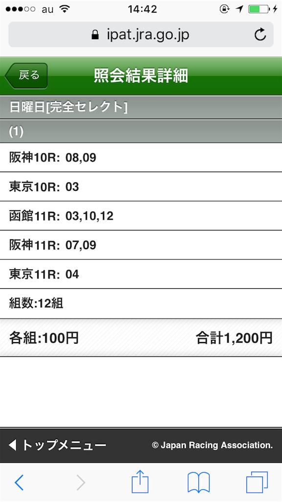 f:id:tokishirazu:20170618150451p:image