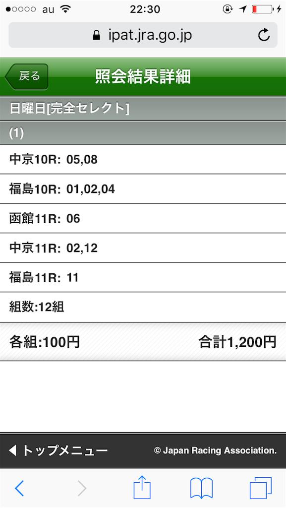 f:id:tokishirazu:20170701223055p:image