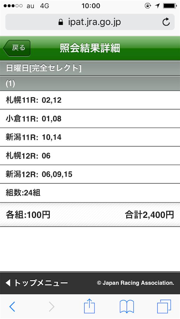 f:id:tokishirazu:20170730100428p:image