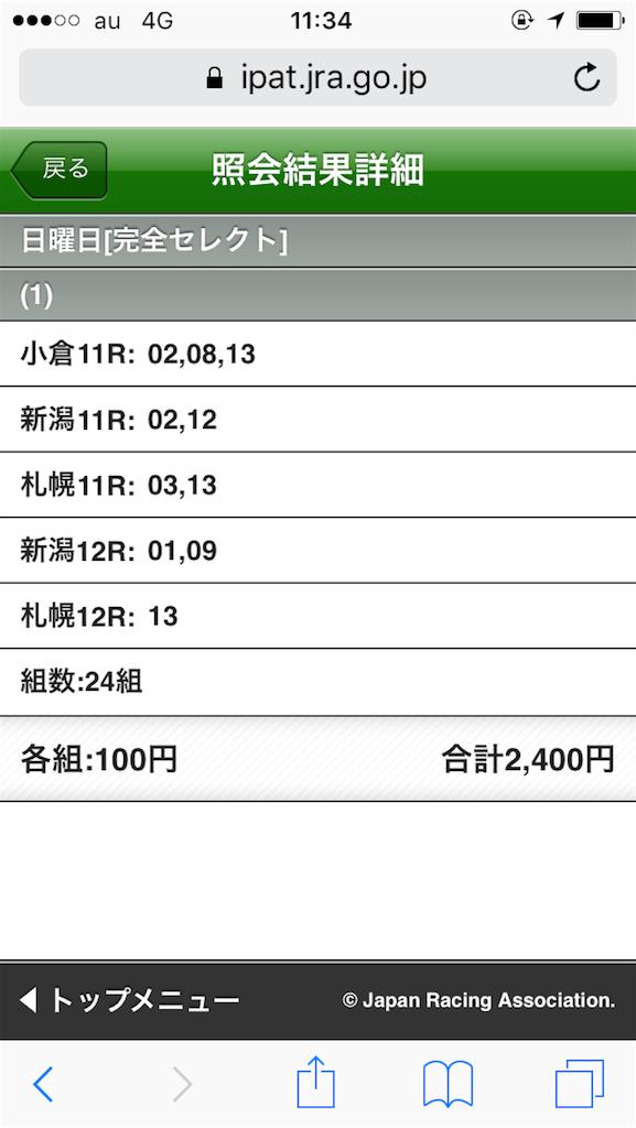 f:id:tokishirazu:20170820114512p:image