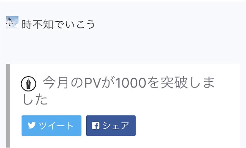 f:id:tokishirazu:20170905220232j:image