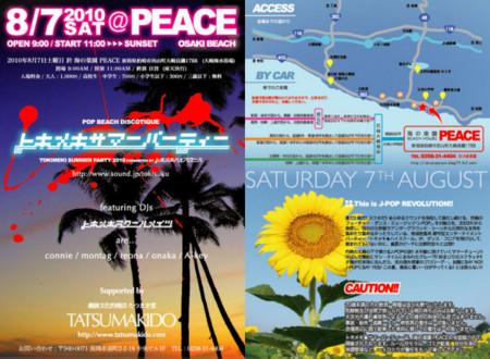 f:id:tokisuku:20100802184505j:image