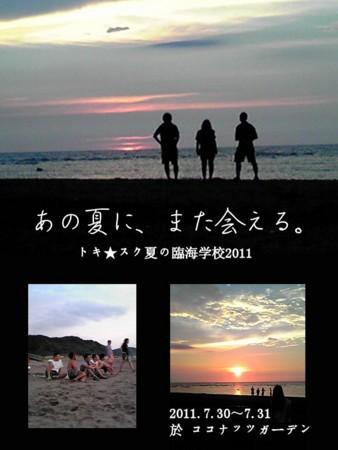 f:id:tokisuku:20100807184813j:image