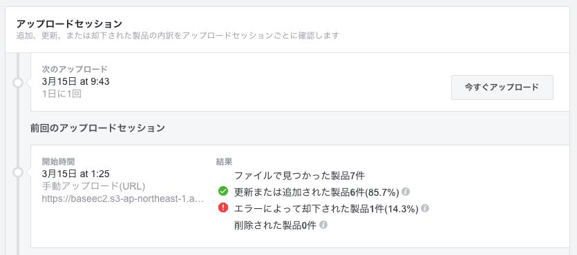 f:id:tokitime_kazu:20190326005048p:plain