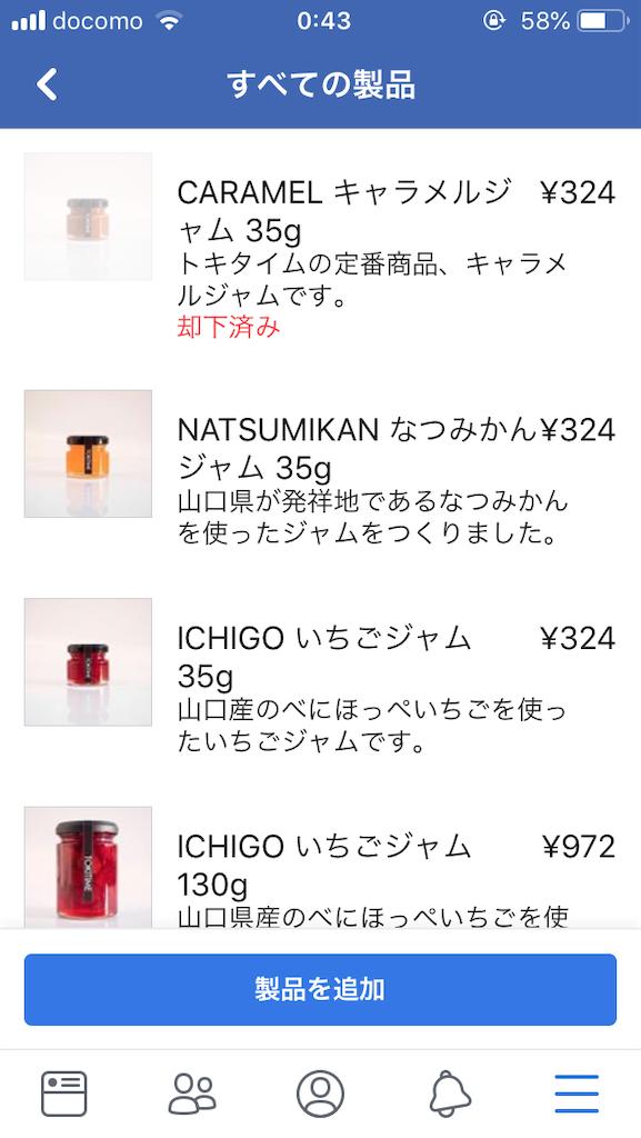 f:id:tokitime_kazu:20190327204419p:image
