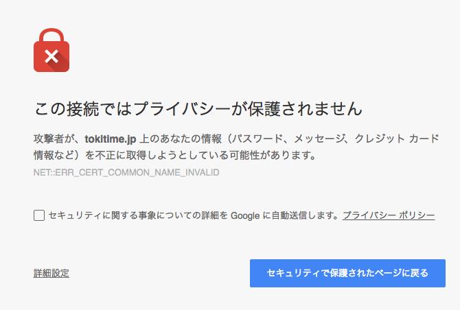 f:id:tokitime_kazu:20190624184748p:plain
