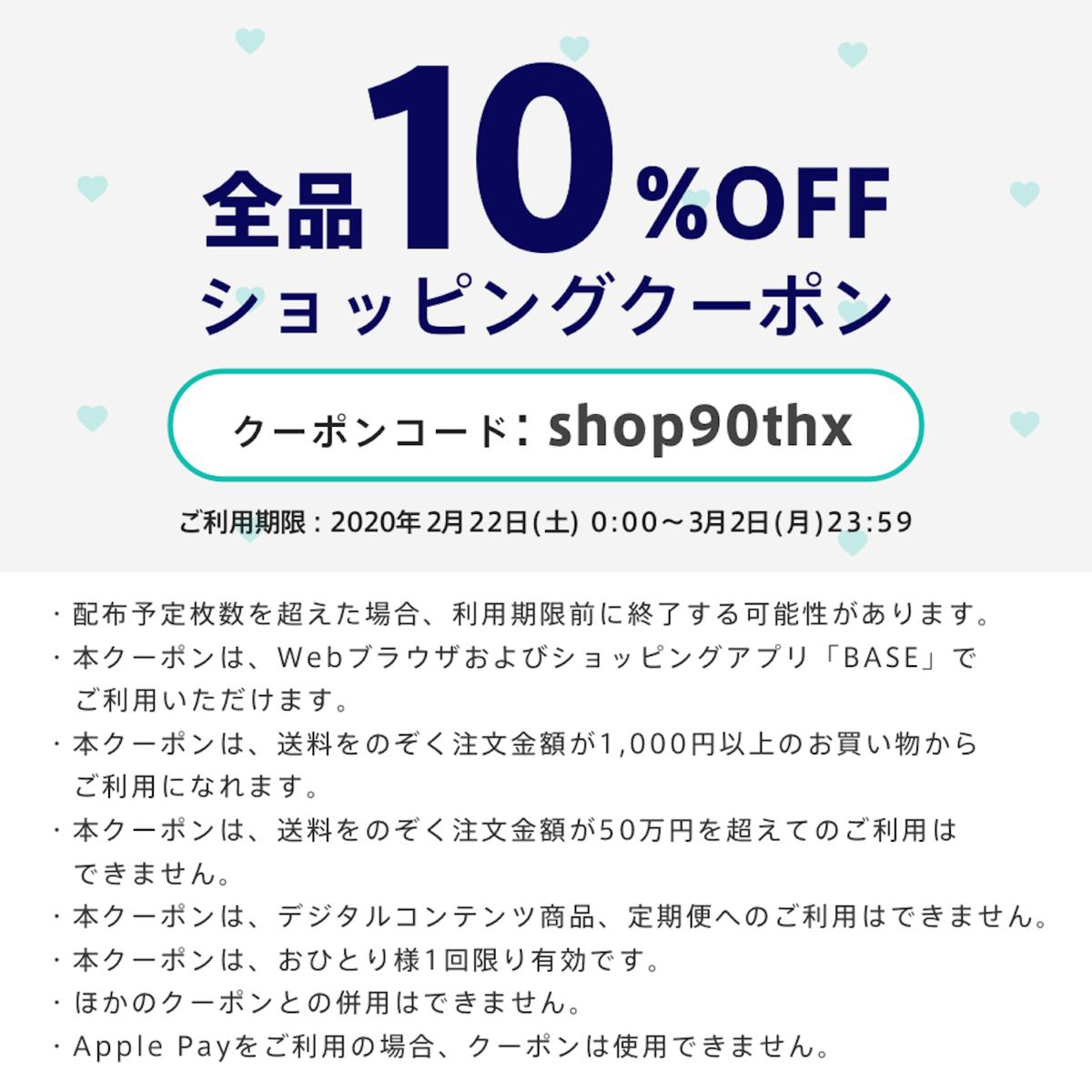f:id:tokitime_kazu:20200220003452p:plain