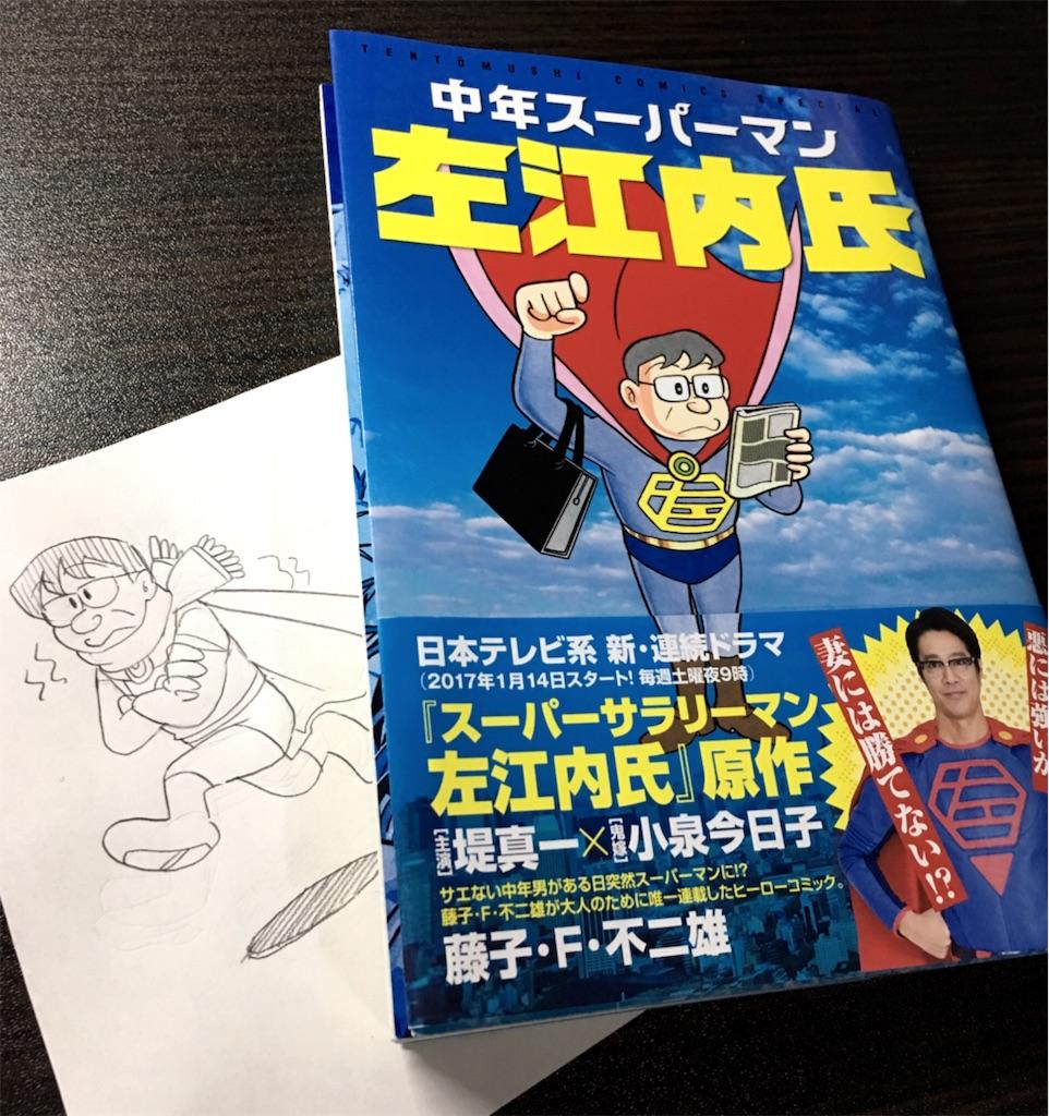 f:id:tokiwa-ran:20170128003141j:image