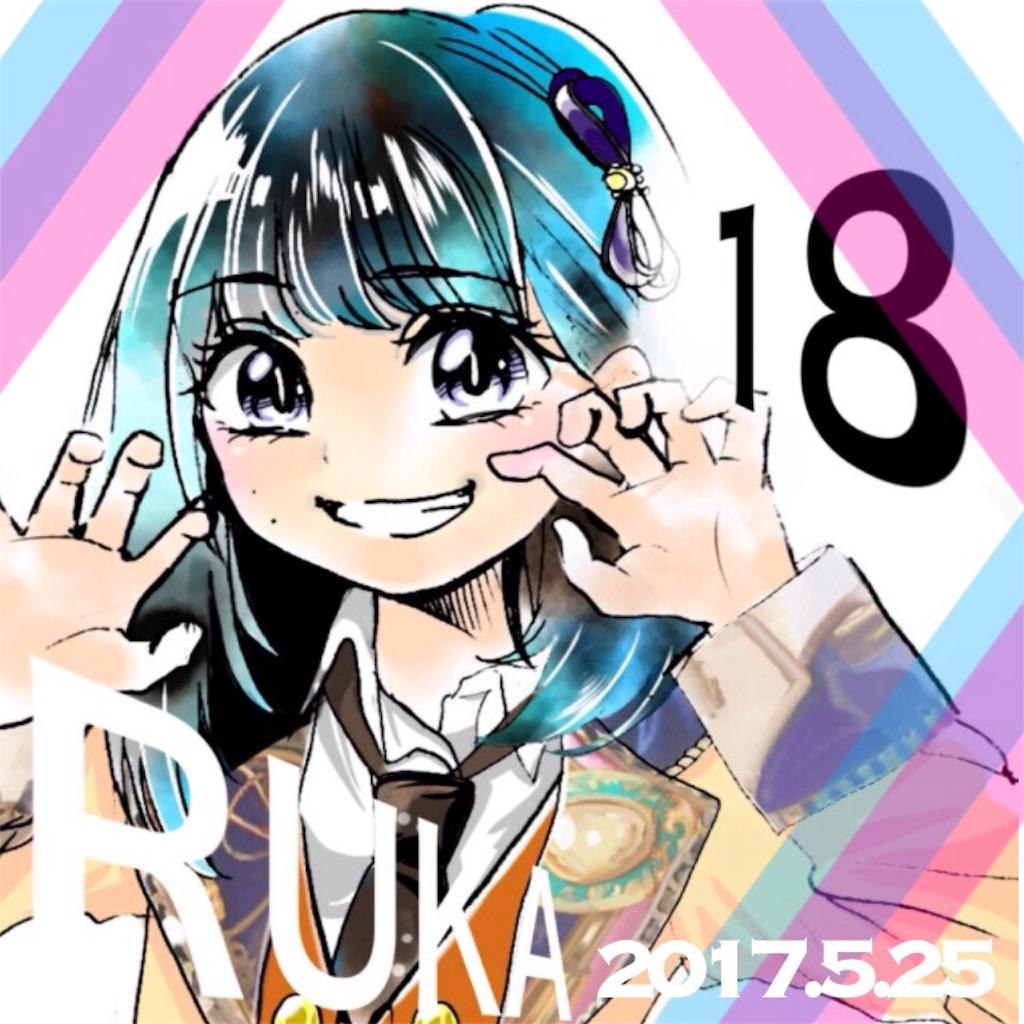 f:id:tokiwa-ran:20170526081651j:image