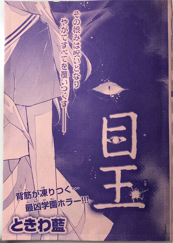 f:id:tokiwa-ran:20180820190236j:image
