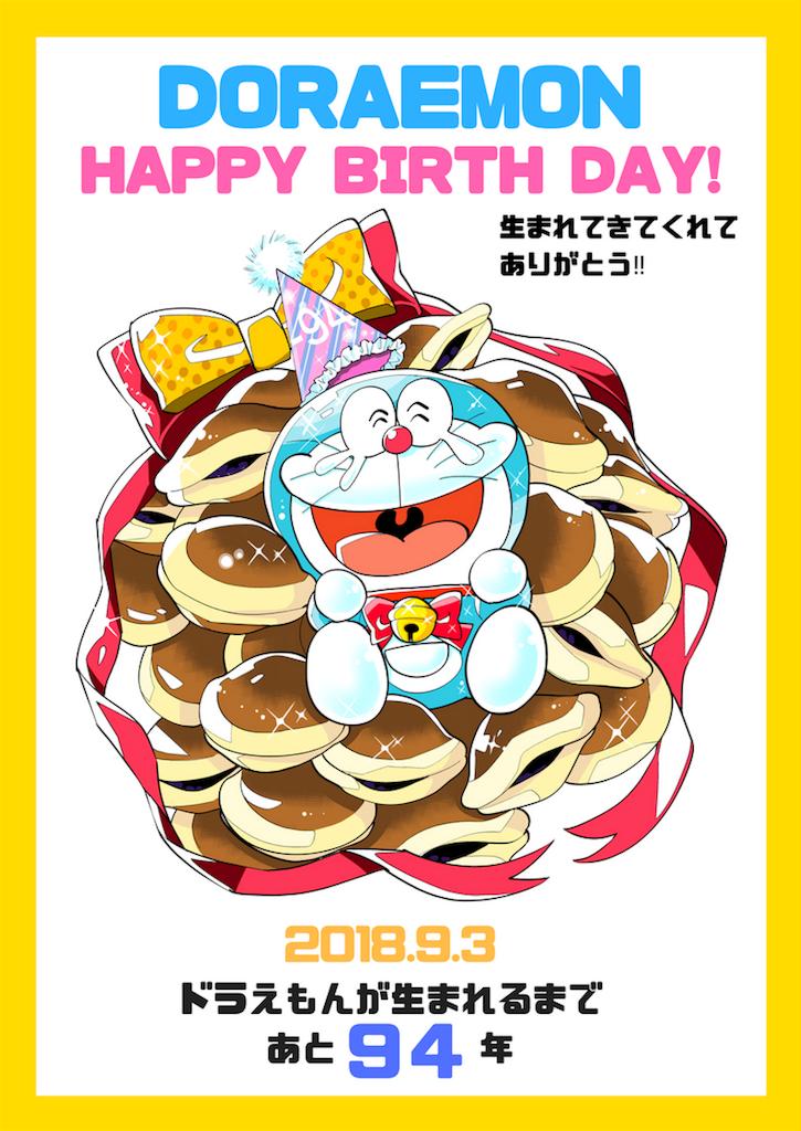 f:id:tokiwa-ran:20180903234013p:image