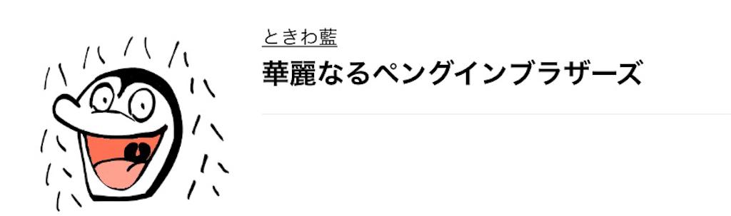 f:id:tokiwa-ran:20181118014304p:image