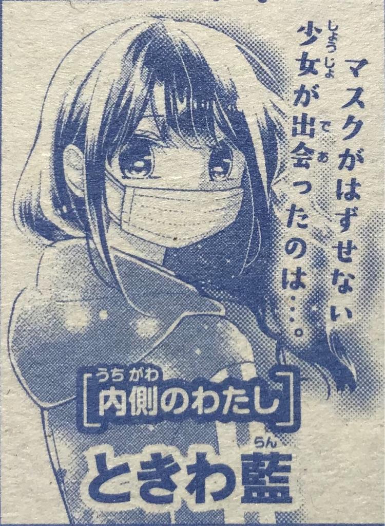 f:id:tokiwa-ran:20190101131929j:image