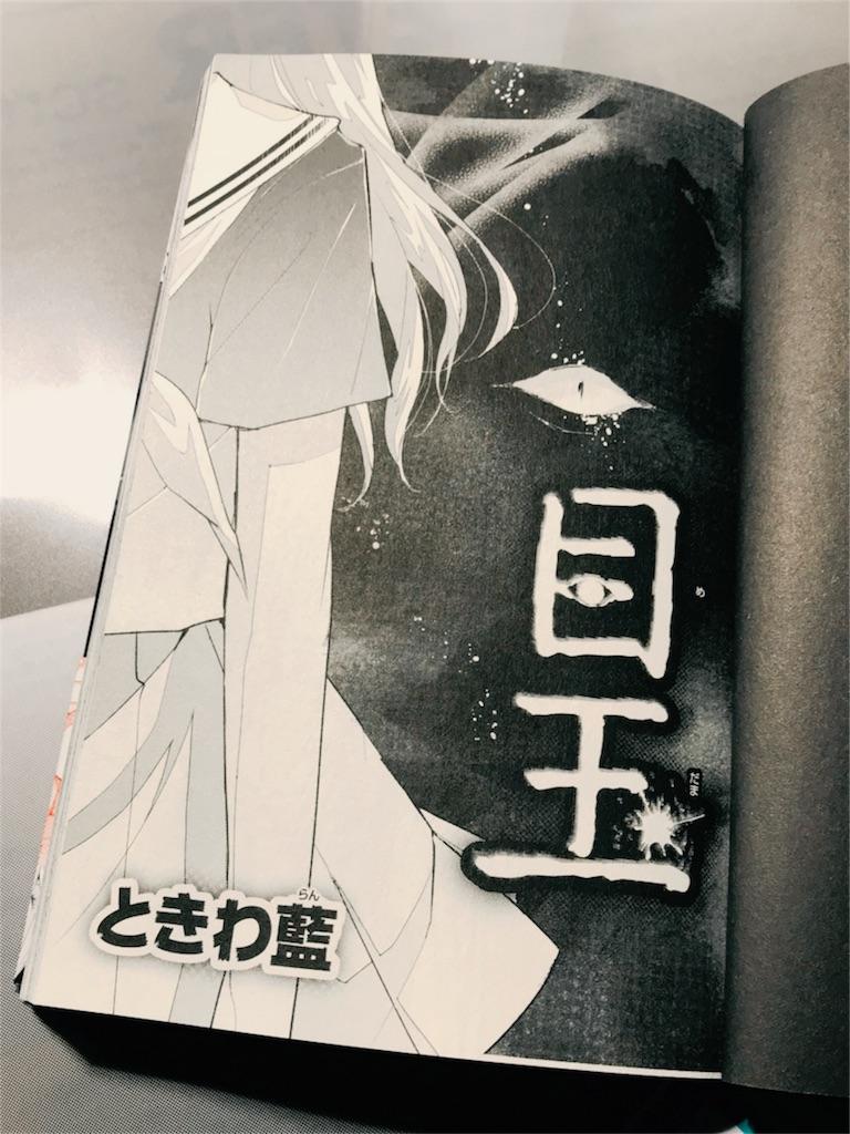 f:id:tokiwa-ran:20190101133226j:image