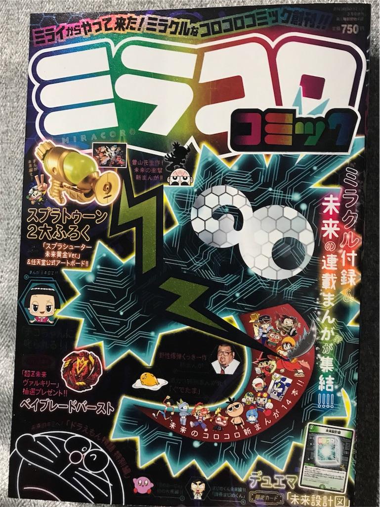 f:id:tokiwa-ran:20190125232620j:image