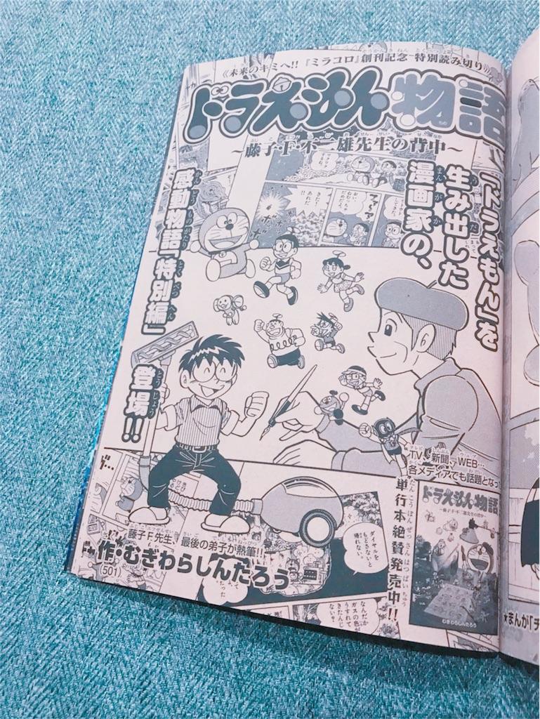 f:id:tokiwa-ran:20190126000813j:image