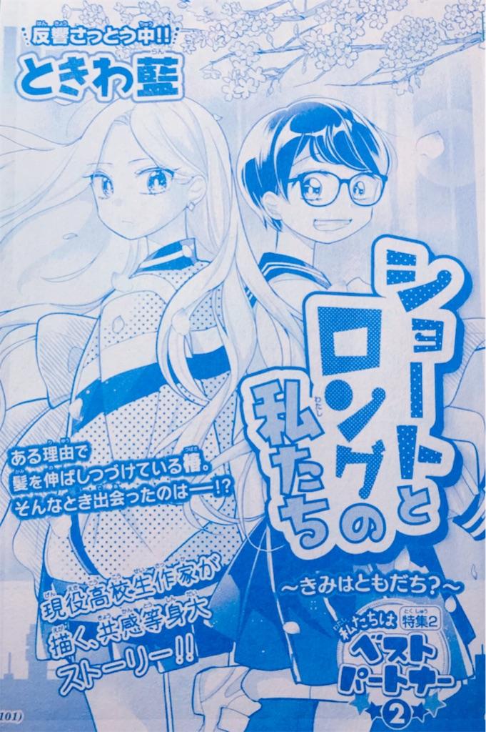 f:id:tokiwa-ran:20190320140642j:image