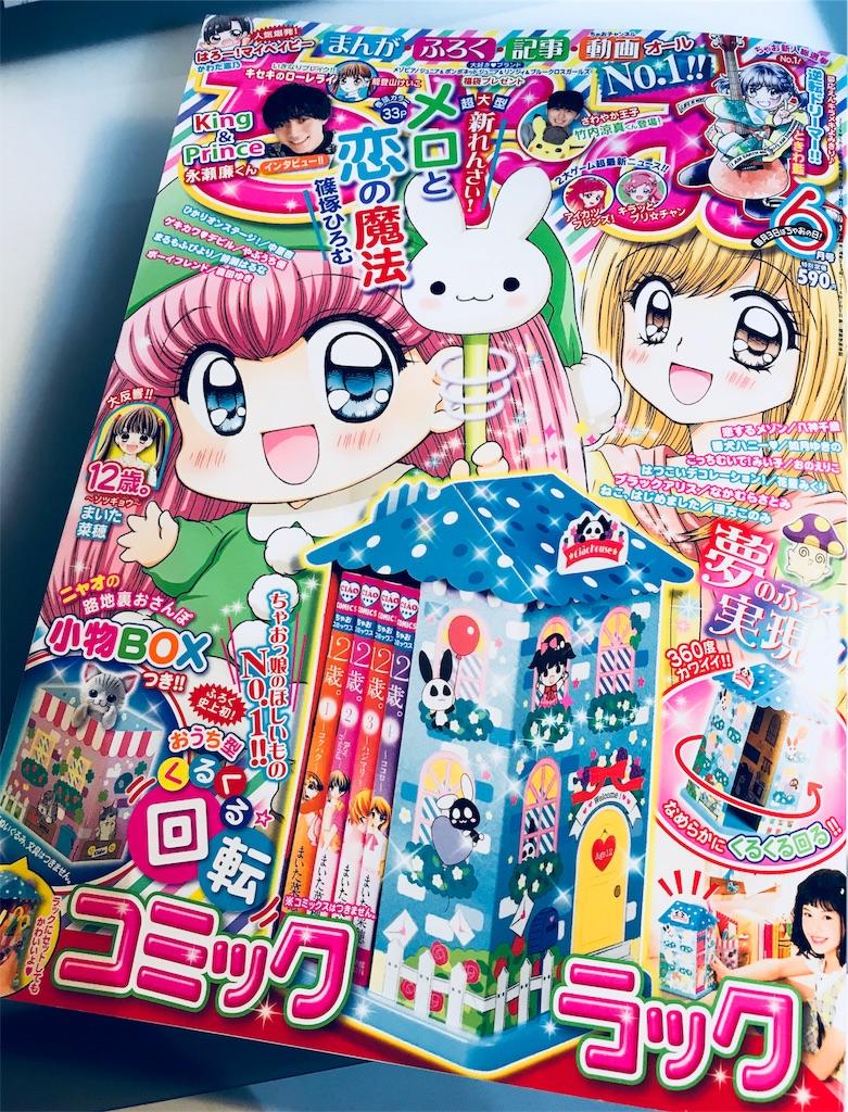 f:id:tokiwa-ran:20190501152420j:image