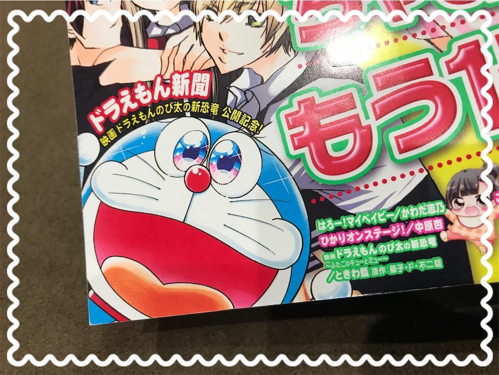 f:id:tokiwa-ran:20200303210155j:image