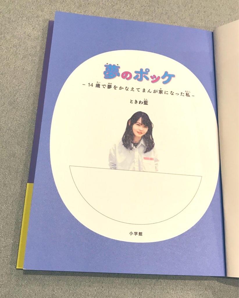 f:id:tokiwa-ran:20200307135438j:image