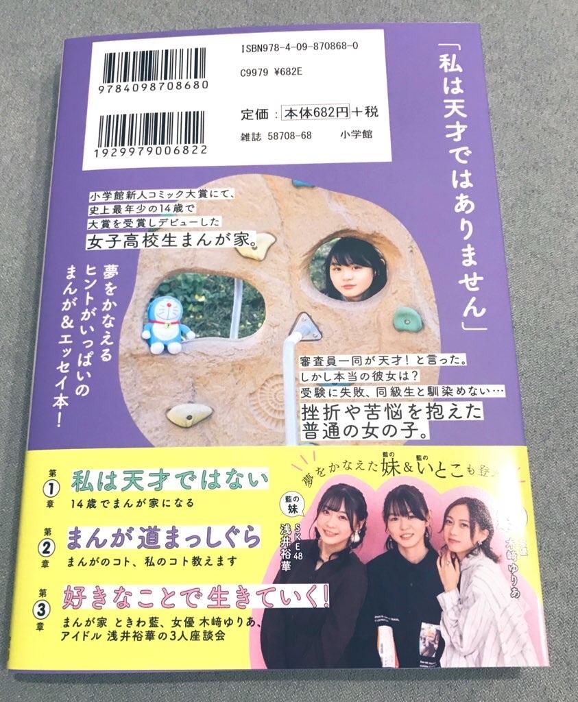 f:id:tokiwa-ran:20200307135514j:image