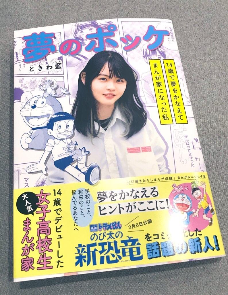 f:id:tokiwa-ran:20200310173237j:image