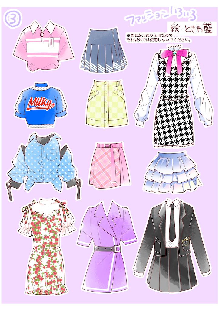 f:id:tokiwa-ran:20200425183954p:image
