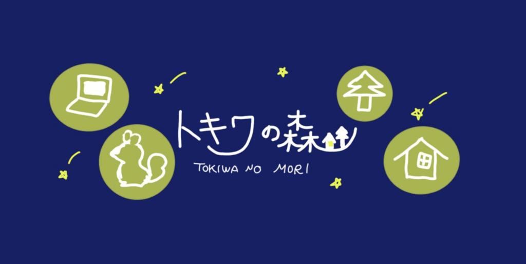 f:id:tokiwa_engineer:20181015180636p:plain