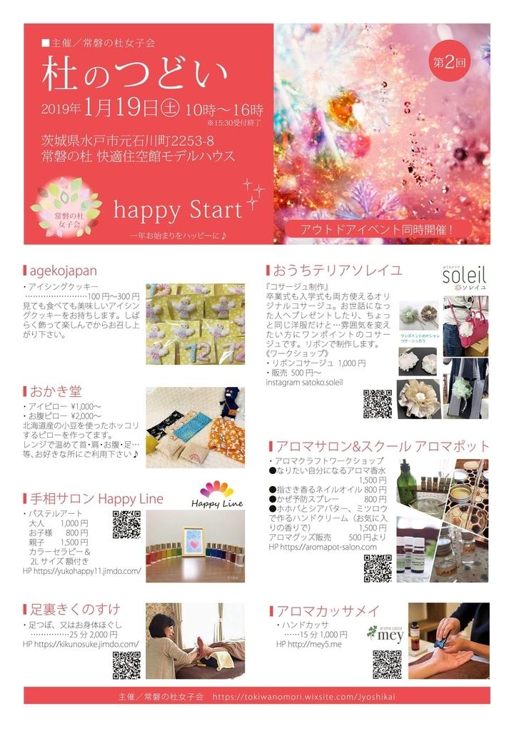 f:id:tokiwanomori:20190123223409j:plain
