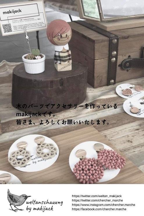 f:id:tokiwanomori:20191020010225j:plain
