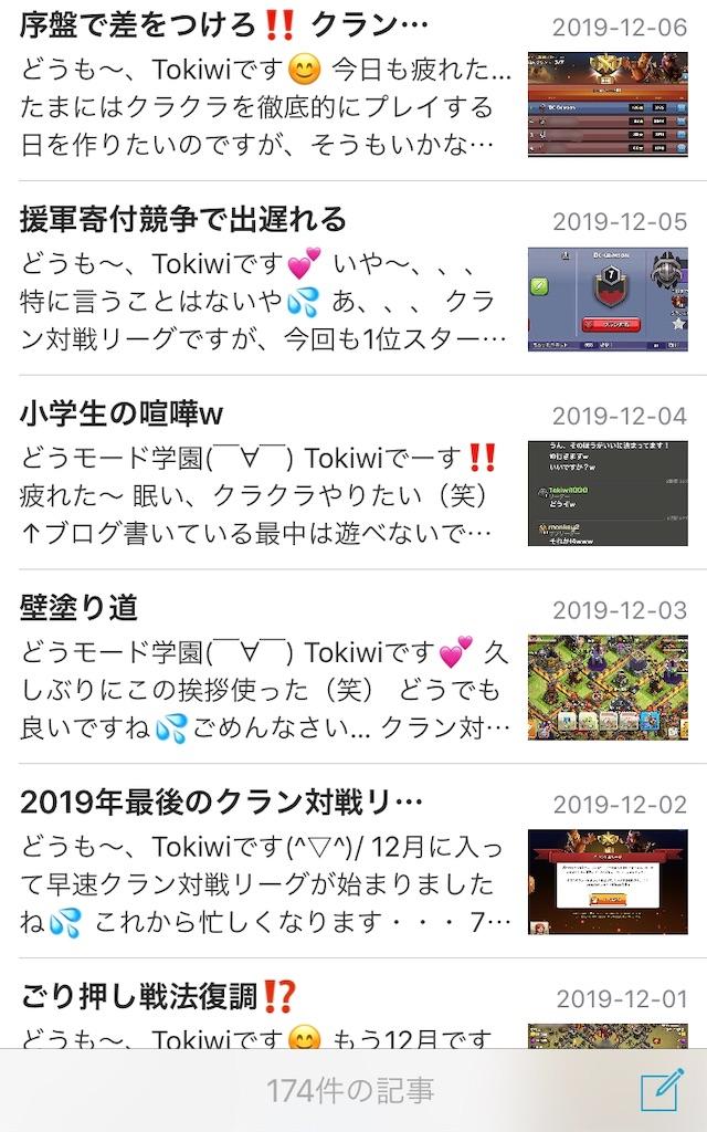 f:id:tokiwi:20191216170855j:image