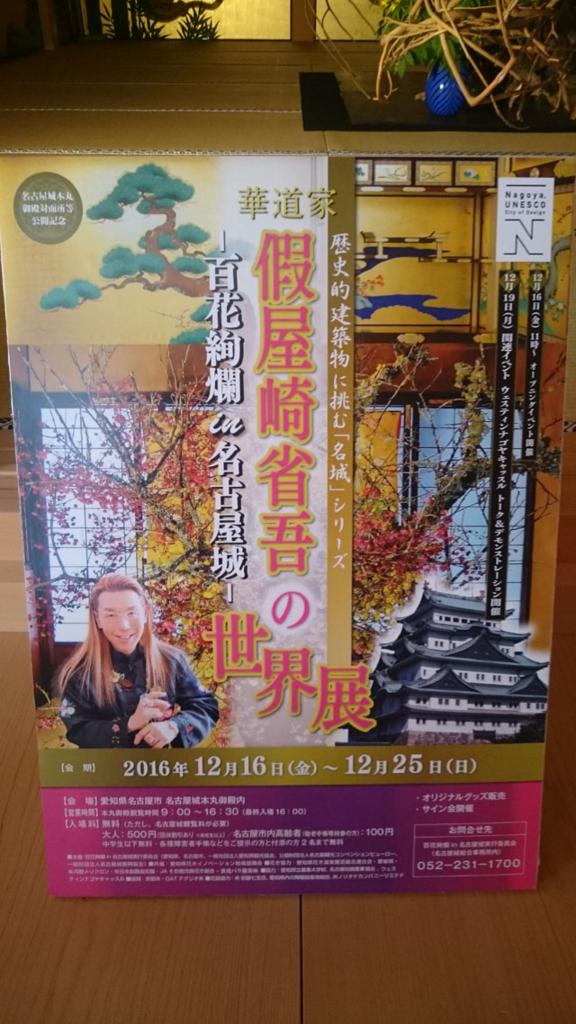 f:id:tokiwoirodoru:20161219233742j:plain