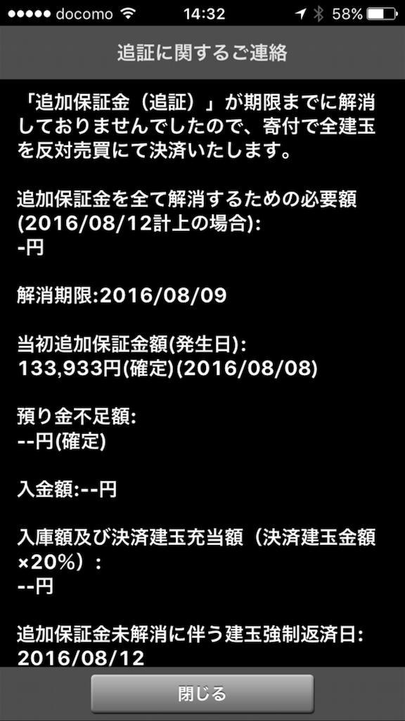 f:id:tokiyan314:20160812143942p:image