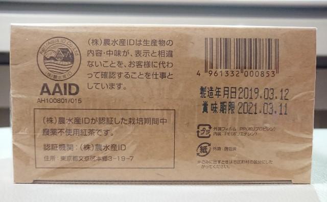 f:id:tokki-nikki:20190330230342j:image