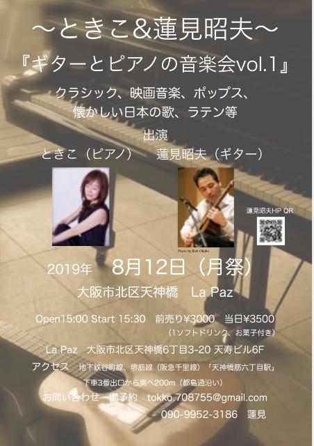 f:id:tokki-nikki:20190721121322j:image