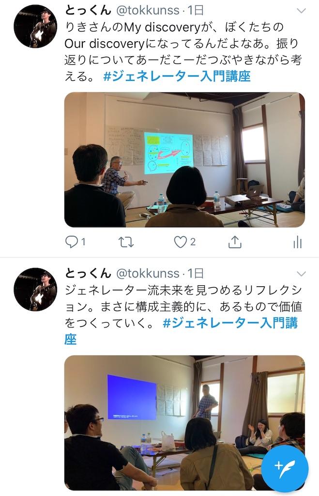 f:id:tokkun1225kotonakare570:20190506214131j:image