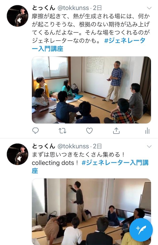 f:id:tokkun1225kotonakare570:20190506214135j:image