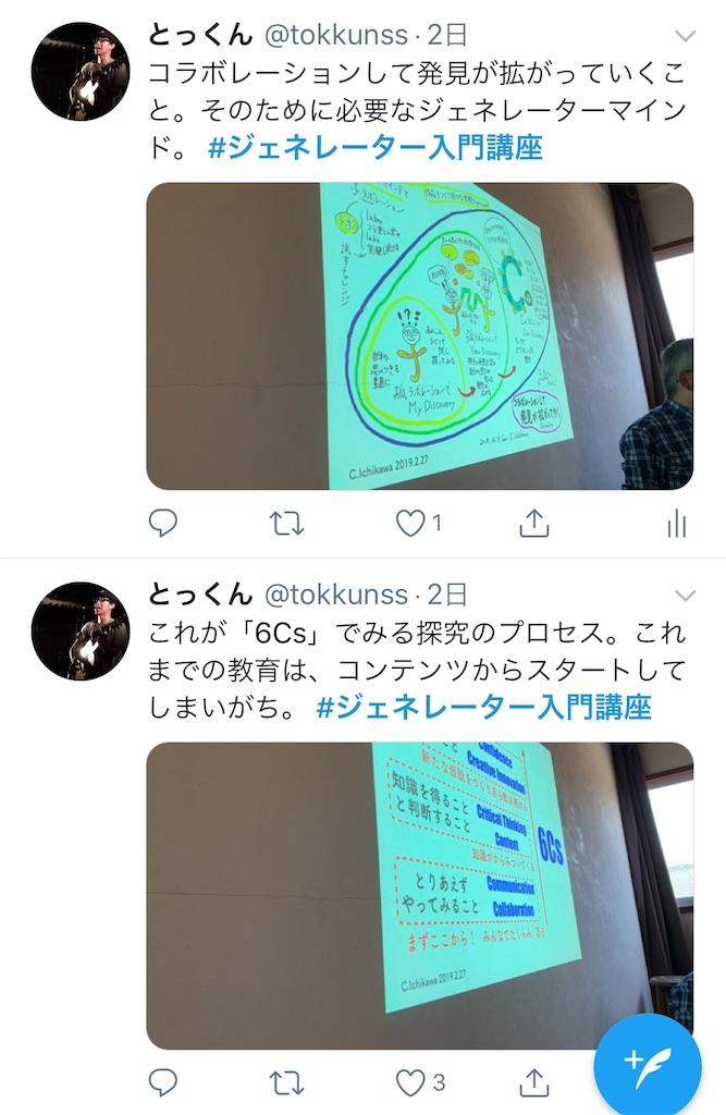 f:id:tokkun1225kotonakare570:20190506214153j:image