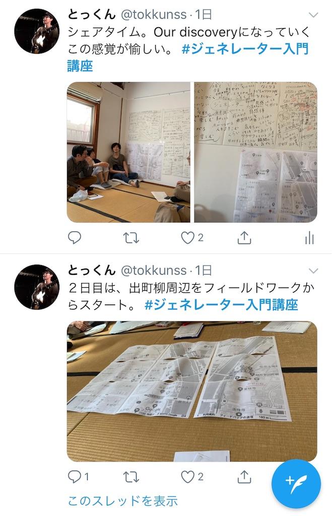 f:id:tokkun1225kotonakare570:20190506214219j:image