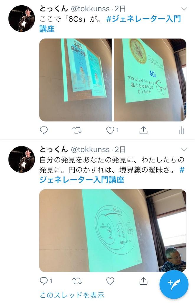 f:id:tokkun1225kotonakare570:20190506214224j:image